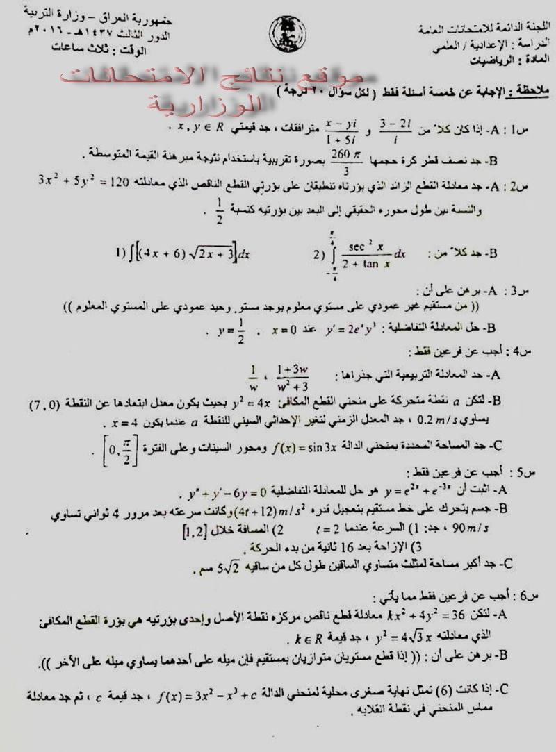أسئلة الرياضيات الدور الثالث 2016 للسادس العلمى  Rc610