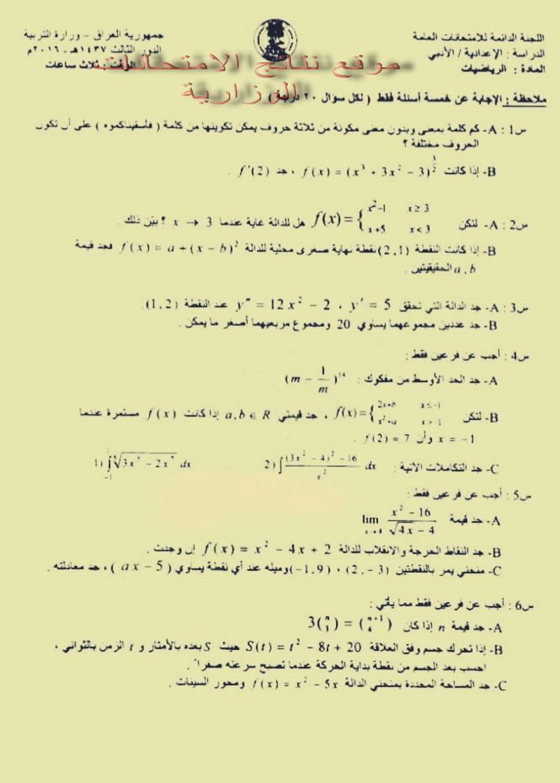 ورقة امتحان الرياضيات الدور الثالث للسادس الأدبى 2016 Rl610