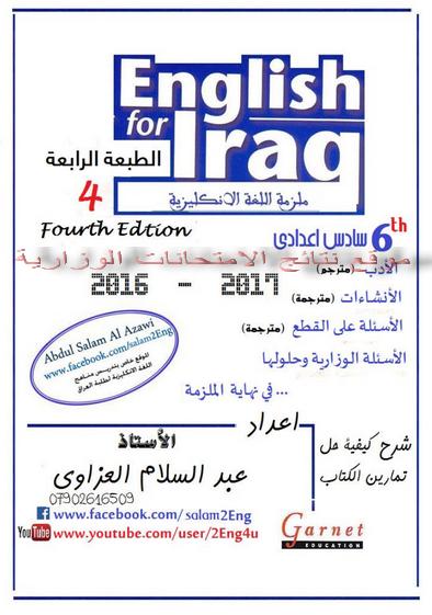 ملزمة اللغة الانكليزية للصف السادس الاعدادى للاستاذ عبد السلام العزاوى  Untitl12