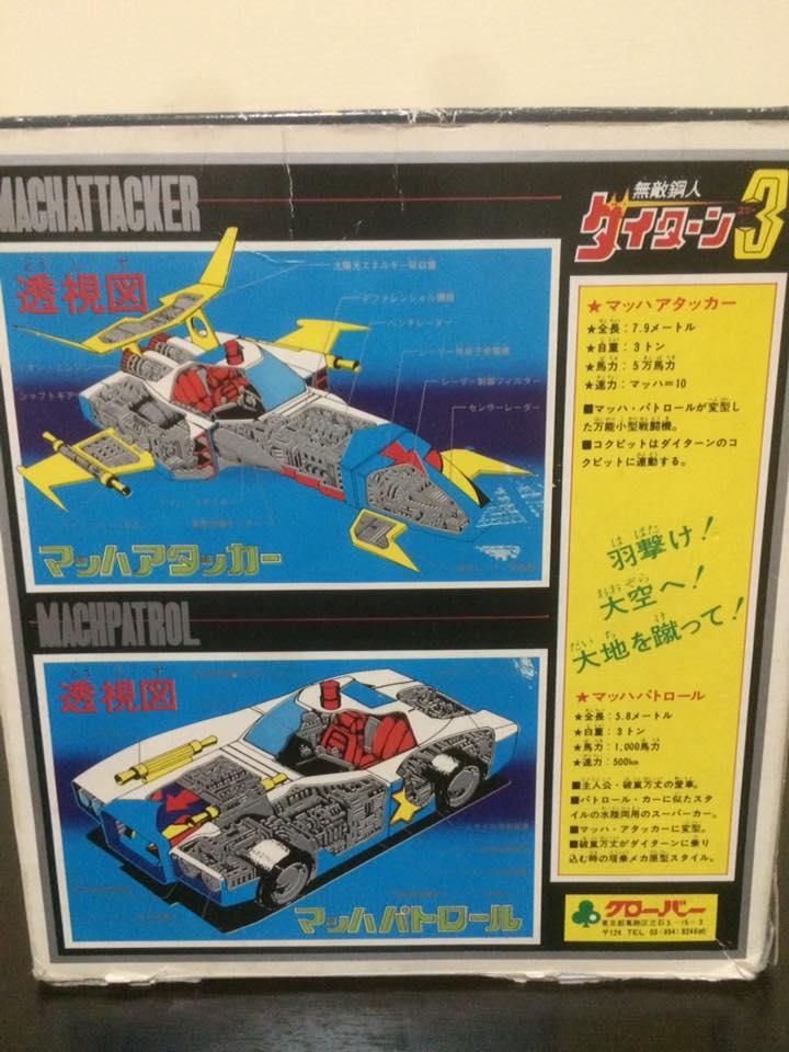 Daitarn 3 Daitan Match Patrol ST Deluxe Japan Machattacker Robot 70 80 Vintage 14516610