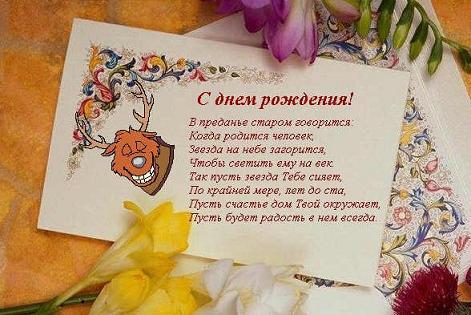 С Днем Рождения! - Страница 5 1baaa110