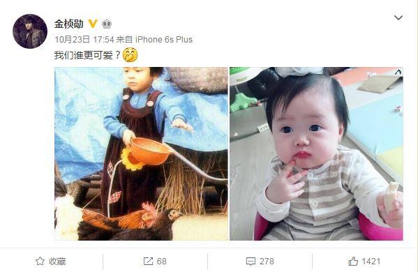 ACTUALIZACIÓN: Weibo 2016 0011