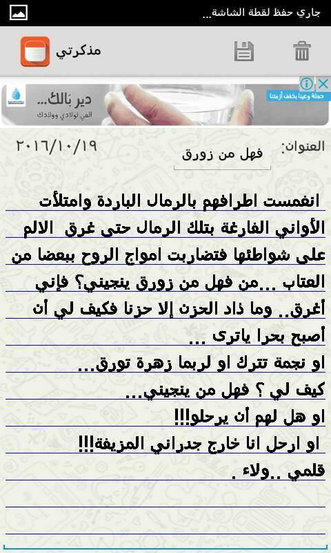 فهل من زورق - ولاء الطويل  14642110