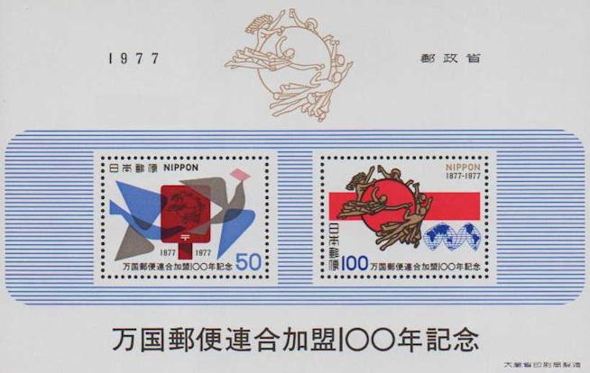 Briefmarken-Kalender 2016   - Seite 12 Upu10