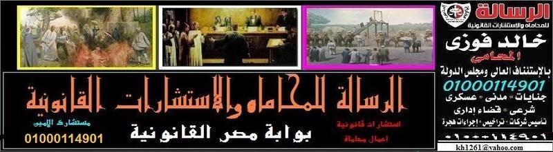 الرسالة للمحاماة و الاستشارات القانونية ـ العدالة رسالتنا و الحق غايتنا ـ بوابة مصر القانونية
