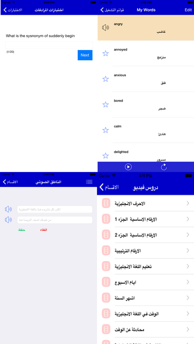 قاموسي الخاصmy own dictionary Screen12