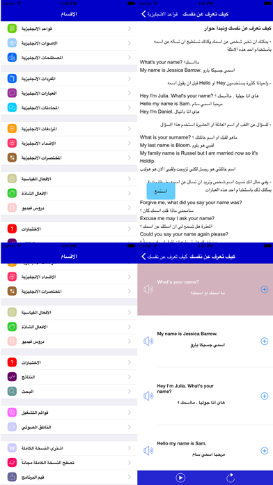 قاموسي الخاصmy own dictionary Screen13