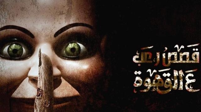 قصص رعب برنامج على القهوة مع أحمد يونس  32047210