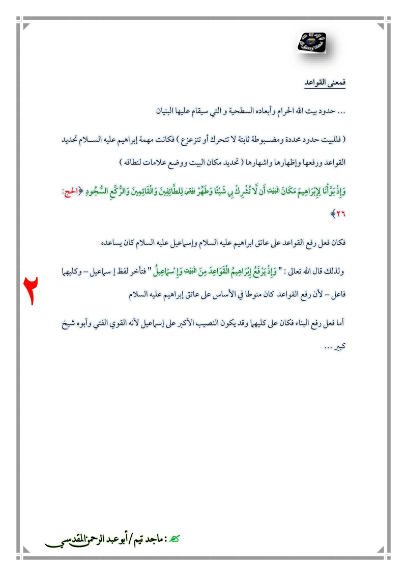 بيت الله الحرام Untitl12