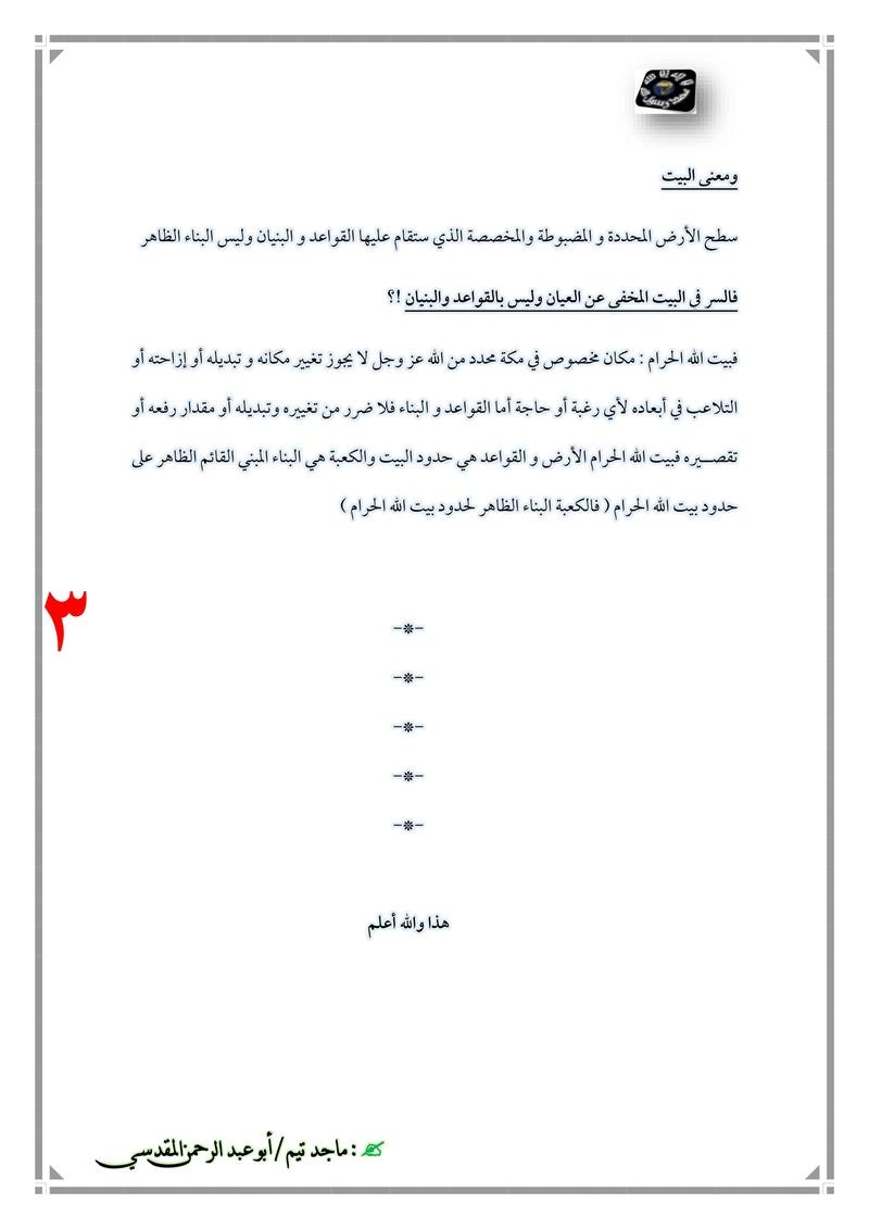 بيت الله الحرام Untitl13