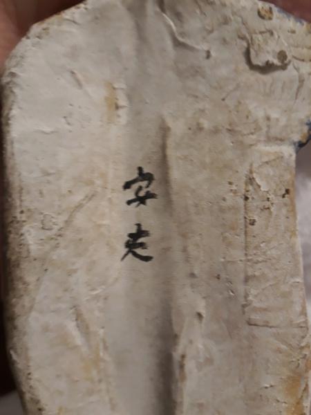 aide pour traduction de kanjis 20200215