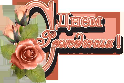 НАДПИСЬ С ДНЁМ РОЖДЕНЬЯ 0_16d210
