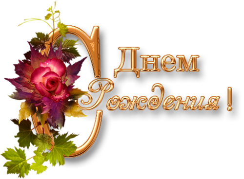 НАДПИСЬ С ДНЁМ РОЖДЕНЬЯ 0_16d211