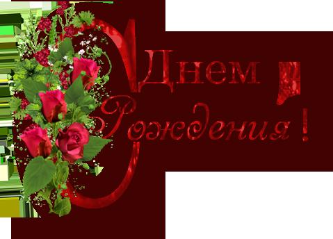 НАДПИСЬ С ДНЁМ РОЖДЕНЬЯ 0_16d213