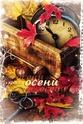 .. Осенние ОТКРЫТКИ 0_17b610