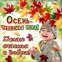 .. Осенние ОТКРЫТКИ 12008510