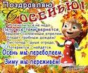 .. Осенние ОТКРЫТКИ 18422010