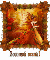 .. Осенние ОТКРЫТКИ 5410