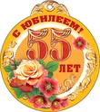 С ЮБИЛЕЕМ  ! 55-1610