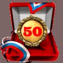 С ЮБИЛЕЕМ  ! Medal_10