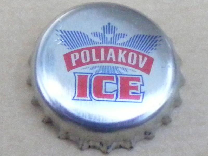 Poliakov Ice Dscf0014