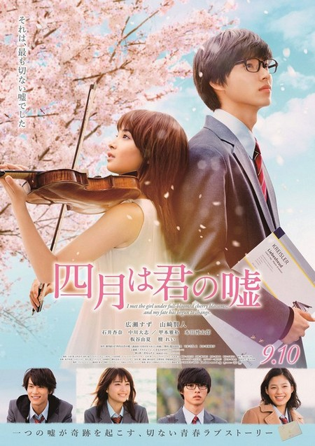 Your Lie in April Your_l10
