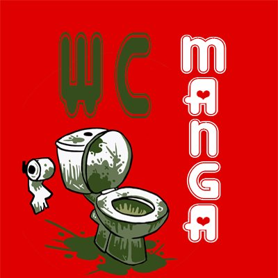 PAUSE WC = PAUSE MANGA(S)  (CONCOURS) Qknfcr10