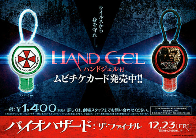 Many new Resident Evil announcements coming this year! - Page 2 Biogel10