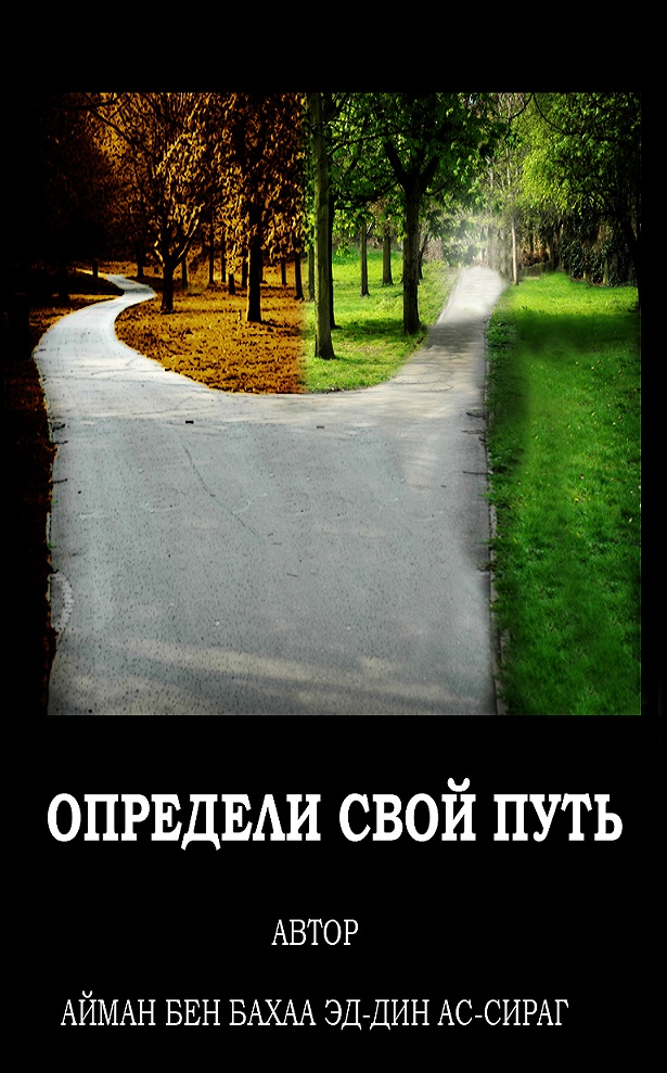 ОПРЕДЕЛИ СВОЙ ПУТЬ - русский язык Untitl27
