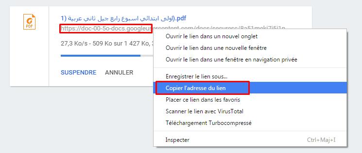 أفضل موقع لرفع ملفاتك ومشاركتها مع كيفية التحميل Google Drive  1210