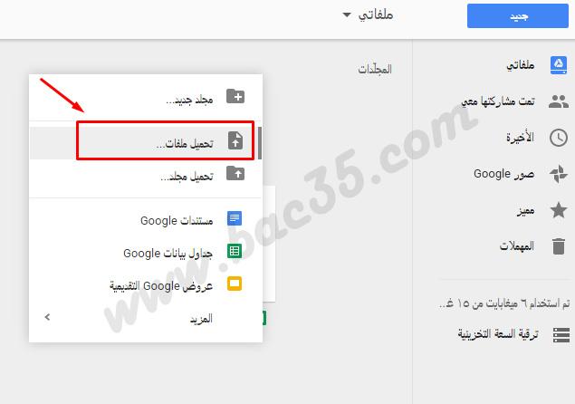 أفضل موقع لرفع ملفاتك ومشاركتها مع كيفية التحميل Google Drive  213