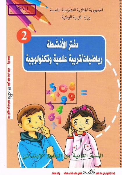 دفتر الأنشطة في الرياضيات و التربية العلمية سنة ثانية ابتدائي الجيل الثاني 2ap-ge10