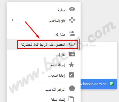 أفضل موقع لرفع ملفاتك ومشاركتها مع كيفية التحميل Google Drive  411