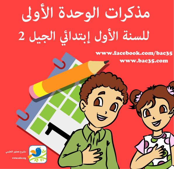 مذكرات اللغة العربية السنة الأولى ابتدائي - الوحدة الأولى (الجيل الثاني) 610