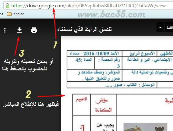 أفضل موقع لرفع ملفاتك ومشاركتها مع كيفية التحميل Google Drive  611