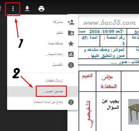 أفضل موقع لرفع ملفاتك ومشاركتها مع كيفية التحميل Google Drive  710