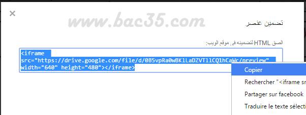 أفضل موقع لرفع ملفاتك ومشاركتها مع كيفية التحميل Google Drive  810