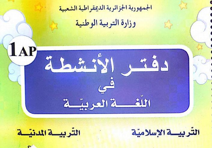 دفتر الأنشطة في اللغة العربية,التربية الإسلامية,التربية المدنية سنة أولى ابتدائي الجيل الثاني Screen11