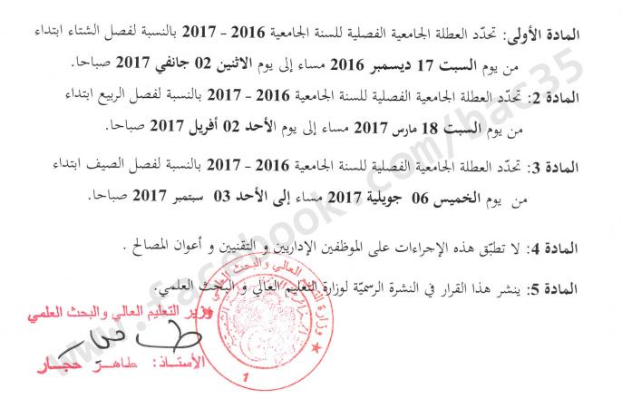رزنامة العطل الجامعية 2016-2017 Screen17