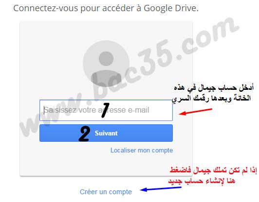 أفضل موقع لرفع ملفاتك ومشاركتها مع كيفية التحميل Google Drive  Screen18