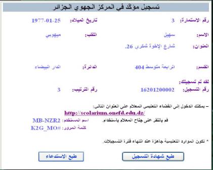 التعليم عن طريق الألواح الإلكترونية ( الدراسة بالمراسلة ) Screen21