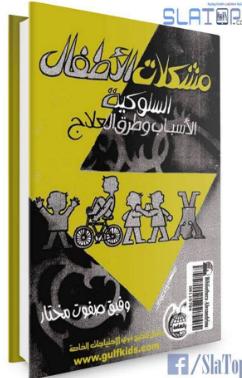"""كتاب مشكلات الأطفال السلوكية """"الأسباب وطرق العلاج"""" Screen23"""