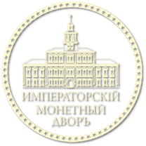 """ООО """"Императорский Монетный Двор"""" Отзыв. Logo-r10"""