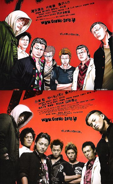 [PEDIDO] Crows Zero [2007] [Subtitulos Español] [ONLINE Y DESCARGA] [Openload][MEGA] Crows_10