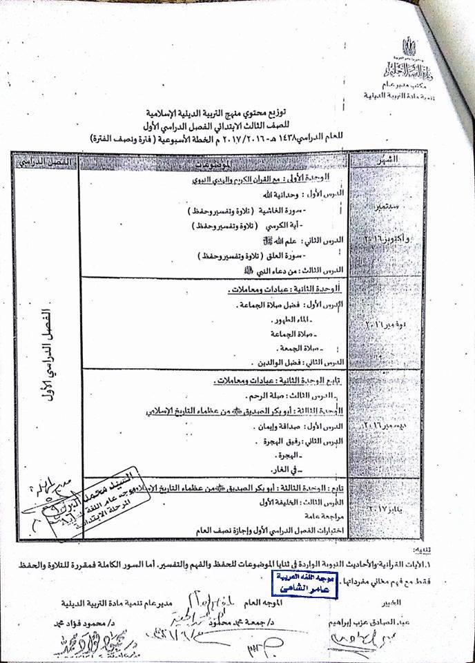 توزيع منهج التربية الدينية الاسلامية للصف الثالث الابتدائي 2019  للترمين O__o_u10