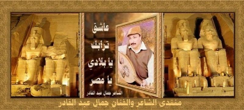 منتدى الشاعر والفنان جمال عبد القادر
