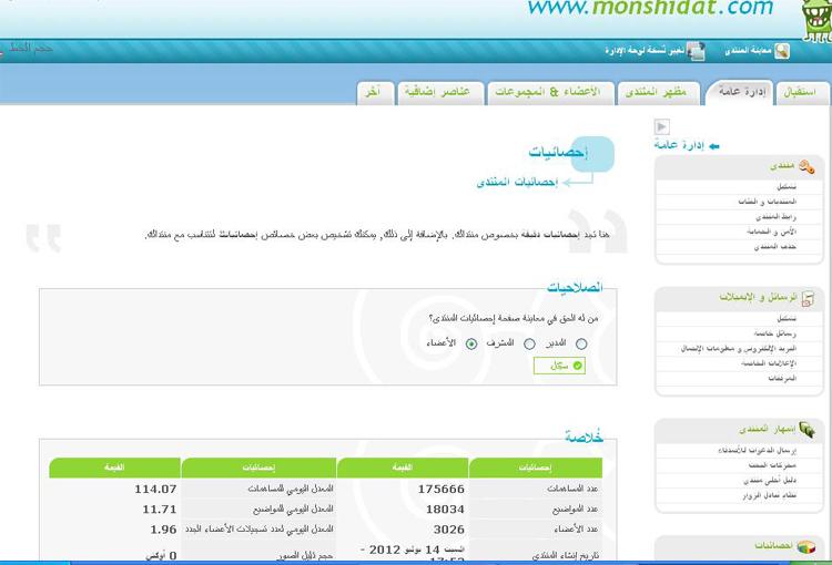 منتدى يَعُج بالزوار للبيع يحتوي على 175668 مساهمة بأقل الأسعار 00011