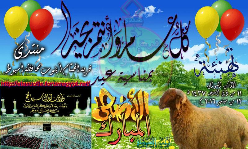تهنئة بقدوم عيد الأضحى المبارك (1437هـ : 2016 م ) 110