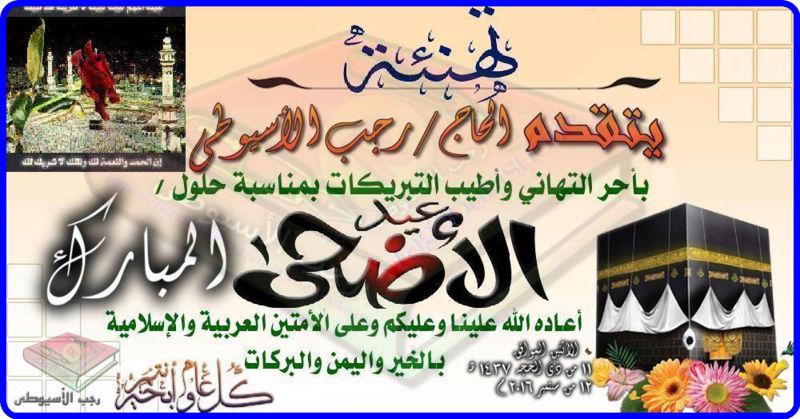 تهنئة بقدوم عيد الأضحى المبارك (1437هـ : 2016 م ) 210