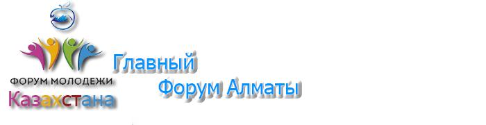 Форум Города Алматы Наш Казахстанский Проект Все Вместе Форум Молодежи